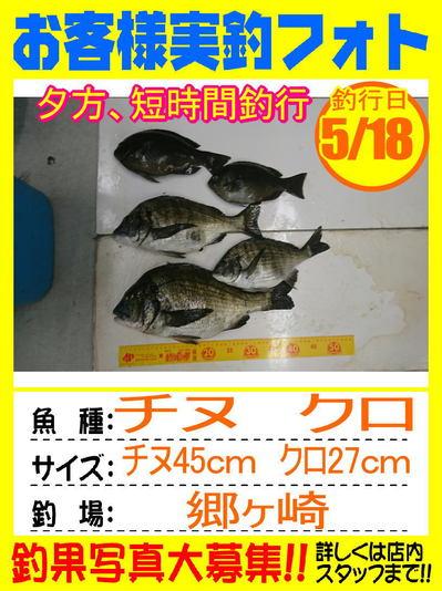 photo-okyakusama-20170518-hofu-chinukuro.jpg
