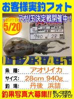 photo-okyakusama-20170520-toyooka-01.jpg