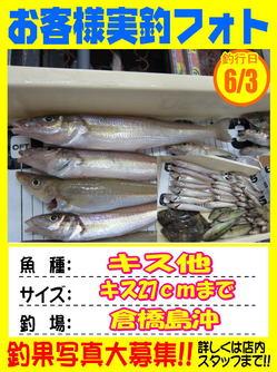 okyakusama-20170603-koyaura-1.jpg