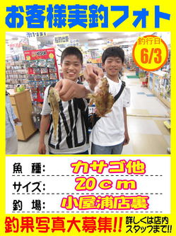 okyakusama-20170605-koyaura-1.jpg