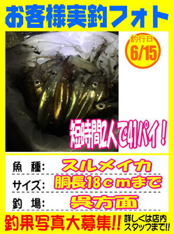 okyakusama-20170616-koyaura-1.jpg