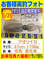 photo-okyakusama-20170620-toyooka-01.jpg