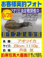 photo-okyakusama-20170626-toyooka-01.jpg