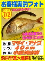 okyakusama-20170702-koyaura-madai.jpg