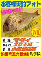 okyakusama-20170708-koyaura-madai.jpg