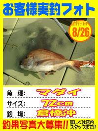 okyakusama-20170826-koyaura-1.jpg