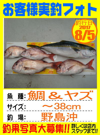 photo-okyakusama20170805-houhu-tai.jpg