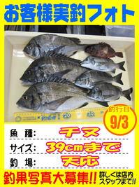 okyakusama-20170904-koyaura-1.jpg