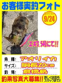 okyakusama-20170924-koyaura-2.jpg