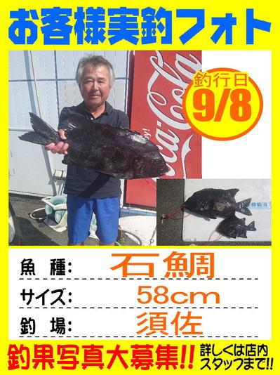 photo-okyakusama-20170908-hofu-isidai.jpg