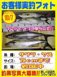 okyakusama-20171008-koyaura-2.jpg