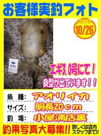 okyakusama-20171026-koyaura-1.jpg