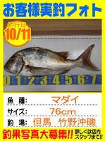 photo-okyakusama-20171018-toyooka-01.jpg