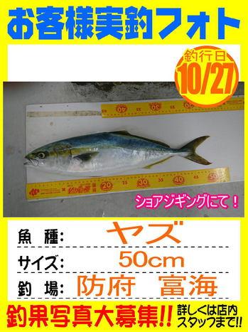 photo-okyakusama-20171027-houfu-yazu.jpg