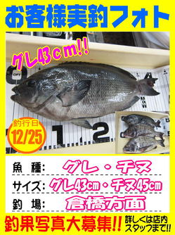 okyakusama-20171225-koyaua-2.jpg