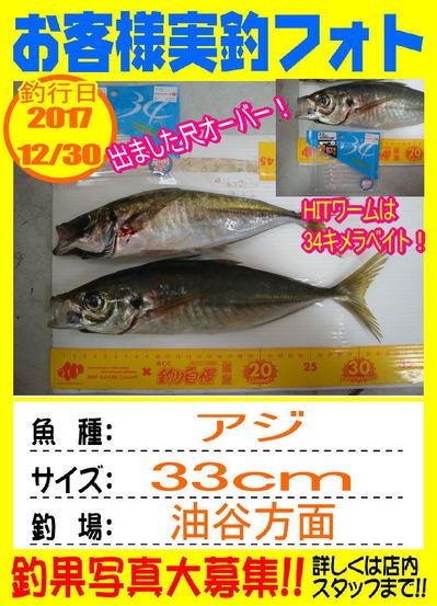 photo-okyakusama-201712230-houhu-aji.jpg