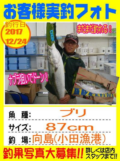 photo-okyakusama-20171224-houhu-buri.jpg