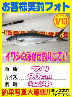 okyakusama-20180113-koyaura-1.jpg