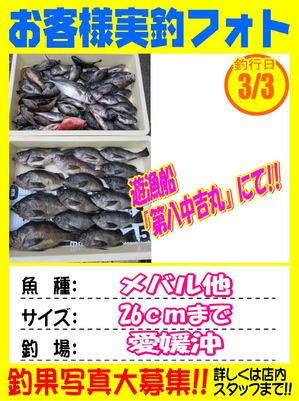 okyakusama-20180303-koyaura-2.jpg