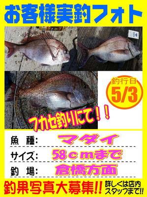 okyakusama-20180505-koyaura.jpg