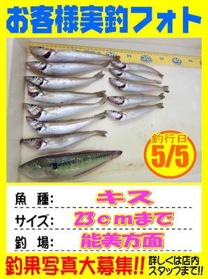 okyakusama-20180505-koyaura3.jpg