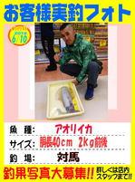 blog-20180610-tsushima-aori.jpg