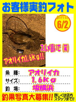 okyakusama-20180603-koya.jpg