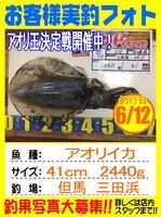 photo-okyakusama-20180612-toyooka-01.jpg