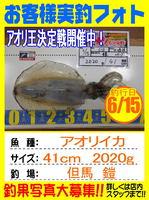 photo-okyakusama-20180615-toyooka-01.jpg