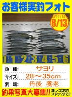 photo-okyakusama-20180813-toyooka-01.jpg