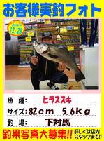 okyakusama-20181228-tsushima-yokotasann.jpg