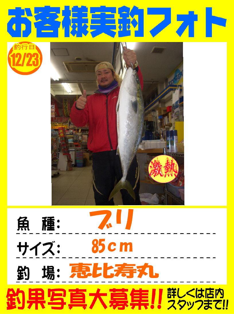 okyakusama-20131223-ooshima-buri85.jpg