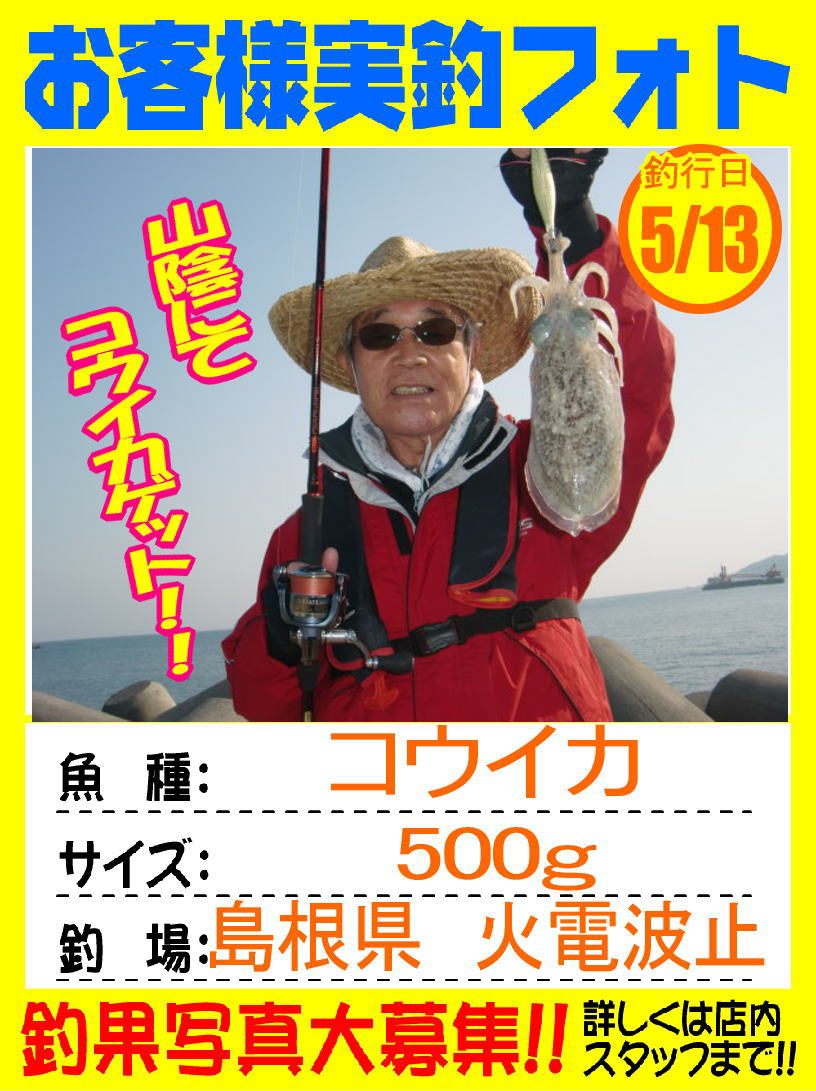 okyakusama-20140513-honten-aoriika.jpg