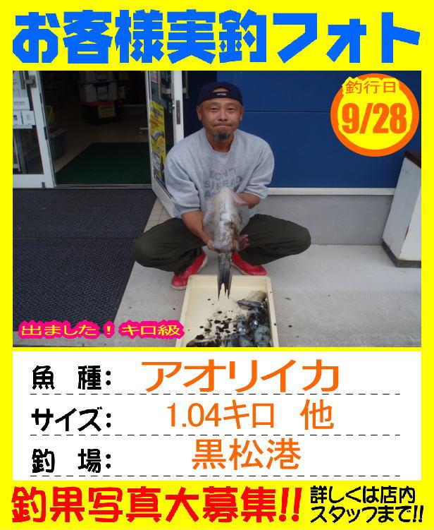 photo-okyakusama-20130928-goutu-aoriika-tanaka.jpg