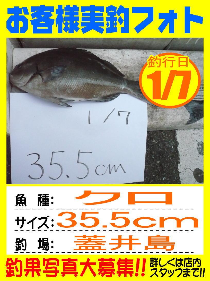 http://www.e-angle.co.jp/shop/photo/photo-okyakusama-20140111-hikoshima-kuro.jpg