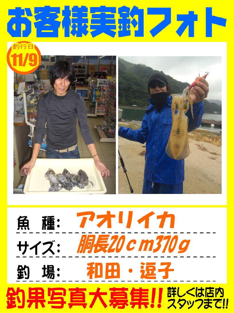 http://www.e-angle.co.jp/shop/photo/photo-okyakusama-20141109-ooshima-01.jpg