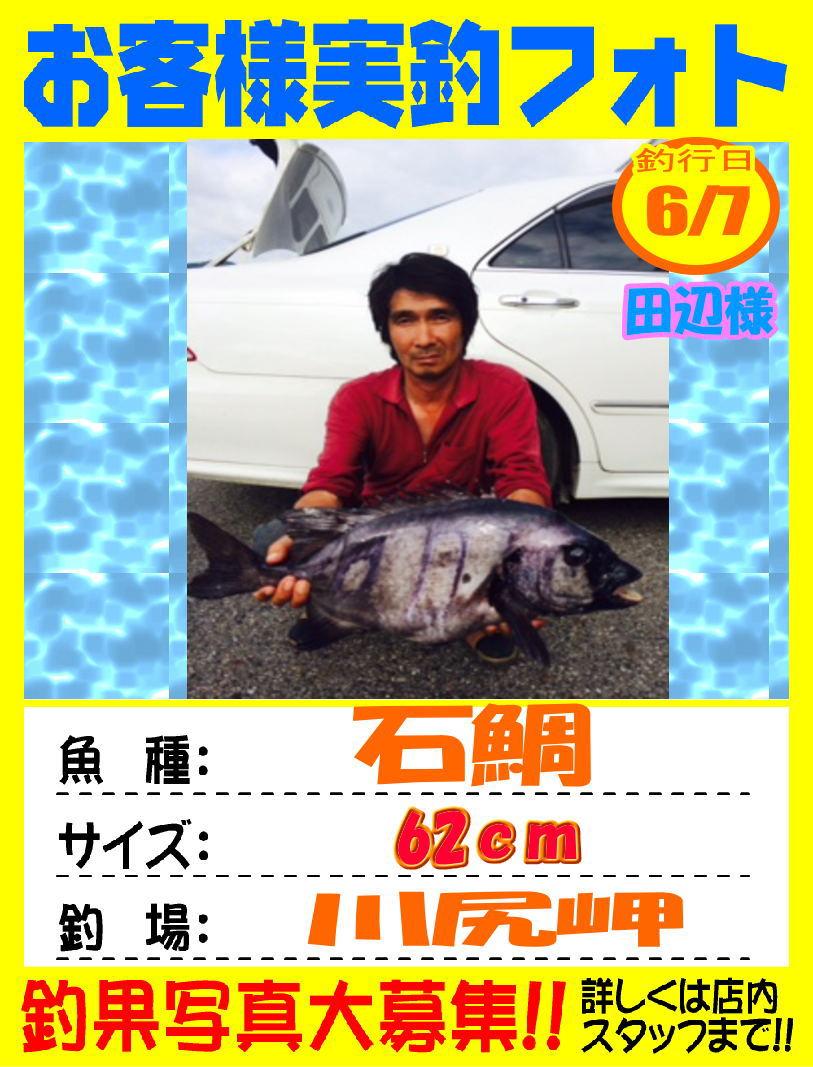 blog-okyakusama-20160607-kikugawa.jpg