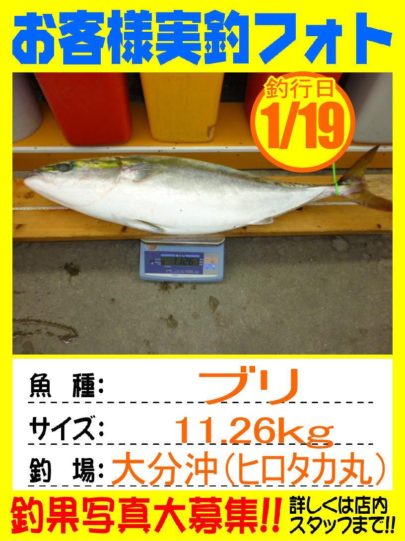http://www.e-angle.co.jp/shop/photo/photo/photo-okyakusama-20140119-kunisaki-buri1image.jpg