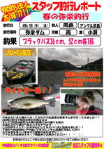 blog-20170407-hikoshima-bass.jpg