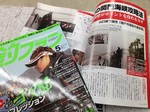 news-20140319-sinnsimo-turifann.jpegのサムネイル画像