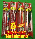 news-20140405-kaiyuu-metalmaru.jpg