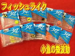 news-20141115-kaiyuu-fishlike.jpg