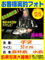 photo-okyakusama-20131205-choufu-tinu.jpg