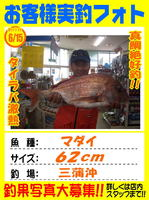 photo-okyakusama-20140615-ooshima-01.jpg
