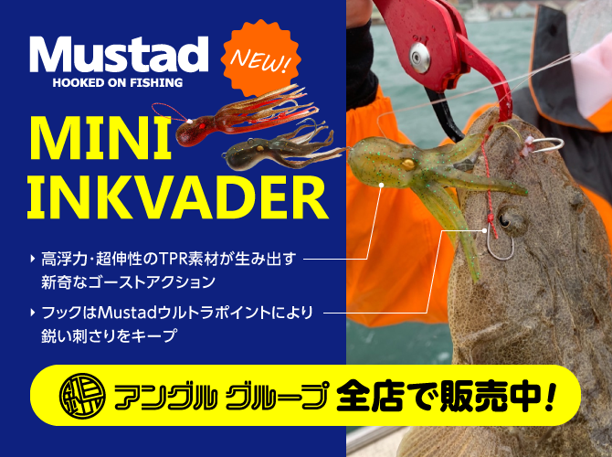 「Mustad ミニインクベーター」アングルグループ全店で販売中!