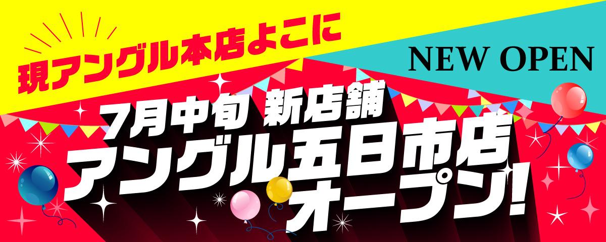 現アングル本店よこに、7月中旬 新店舗「アングル五日市店」オープン!