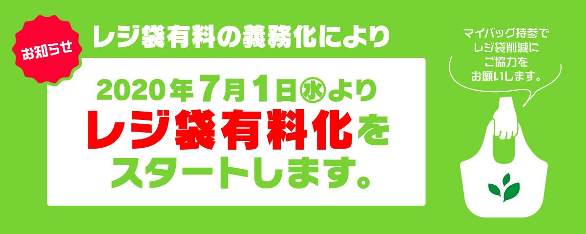 レジ袋有料の義務化により、7月1日(水)よりレジ袋有料化をスタートします。