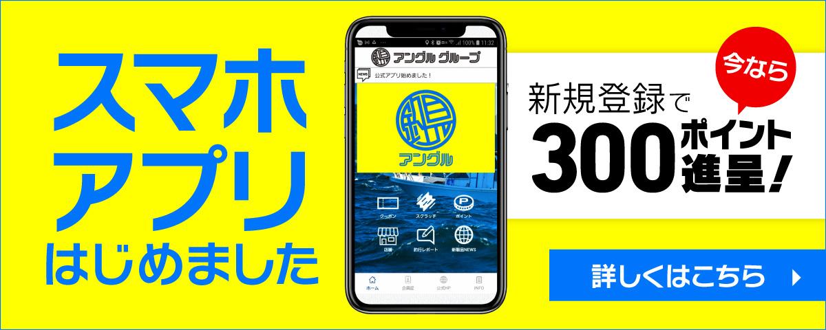 スマホアプリリリースのお知らせ