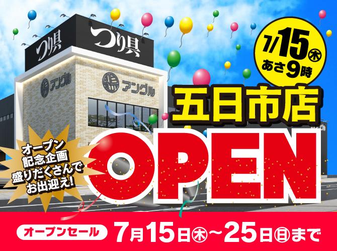 7/15(木)、アングル五日市店オープン!オープンセールは7/15(木)~7/25(日)まで開催!