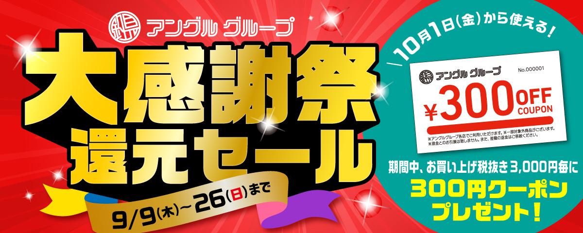 9月9日(木)~26日(日)まで「大感謝祭還元セール」開催!